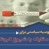 آرمان رضایتی چران و الیاس هادیان شیوا | بسته سیاستی مقابله با کروناویروس در کشور