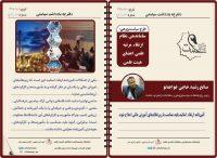 دفترچه یادداشت سیاستی