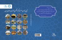 تبیین آماری صنعت گردشگری جمهوری اسلامی ایران ( از سال 95 تا سال 1397)