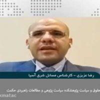 رضا عزیزی | هشدارچین به آمریکا در مورد مداخله در امور داخلی این کشور