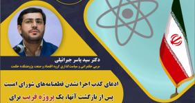 دکتر سیدیاسر جبرائیلی | ادعای کذب اجرا نشدن قطعنامههای شورای امنیت پس از بازگشت آنها، پروژهی فریبی برای حفظ ایران در برجام است