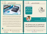 سیاست پژوهی اصلاح ساختار نظام بودجه ریزیکشور