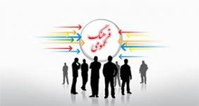 مسعود علیدادی| نگاشت نهادی فرهنگ عمومی نظام جمهوری اسلامی ایران