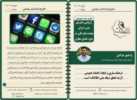 ارزیابی راهبردی حسن اجرای سیاست های کلی در حوزه فضای مجازی