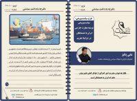 سیاستپژوهی توسعه تجارت خارجی ایران با همسایگان در شرایط تحریم