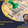 دکتر سید یاسر جبرائیلی | چرا تحریمهای پسابرجام کاریتر شد؟