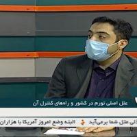 دکتر حسین درودیان|برنامه تیتر امشب، شبکه خبر، علت اصلی تورم در کشور و راههای کنترل آن